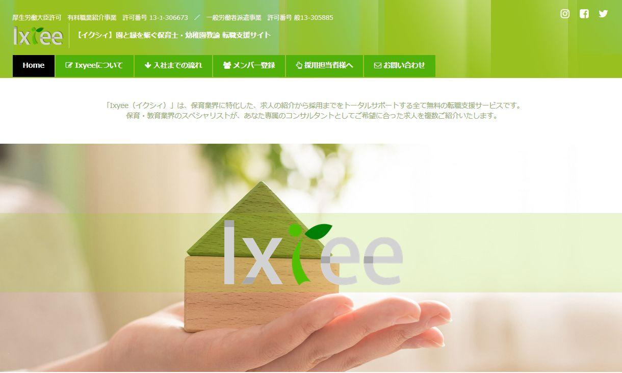 イクシィ(IXYEE)の画像